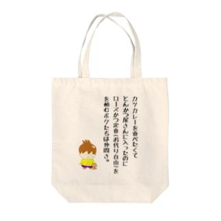 小学生のふくちゃん③ Tote bags