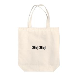 Hejこんにちは Tote bags