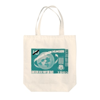 Japanese postage stamp: Freedom From Hunger Tote bags