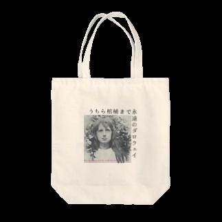 miyayuki7のうちら棺桶まで永遠のダロウェイ Tote bags