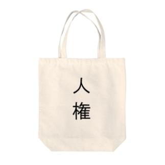 人権 Tote bags