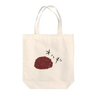 おはぎ(つぶあん) Tote bags