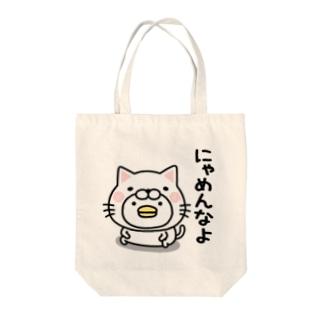 うるせぇトリのトートバック(にゃめんなよ) Tote bags