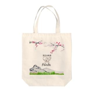 farm活きる終活のブランド Tote bags