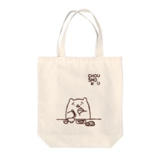 CHOUSHOKU(色なし) Tote bags