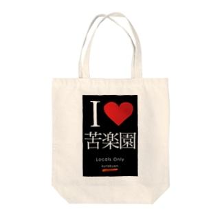 苦楽園ラバーズ Tote bags