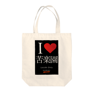 denzelの苦楽園ラバーズ Tote bags