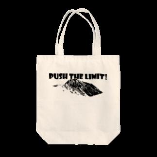 たま屋*にっき水の剱-Push the limit! Tote bags