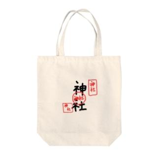 御朱印 Tote bags