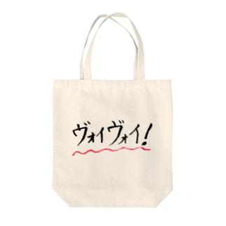 野水伊織 作『ヴォイヴォイ』 Tote bags