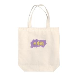 #身軽 Tote bags