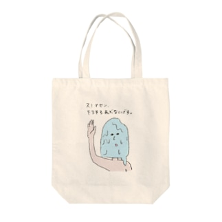 アイスの人 Tote bags