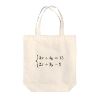 連立方程式 Tote bags