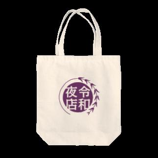 高柳商店街WEBショップの第103回高柳の夜店グッズ Tote bags