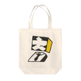 ぽつねん Tote bags