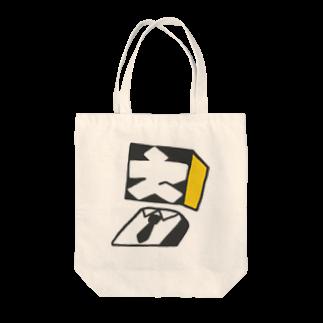 えぬじん洋服店のぽつねん Tote bags