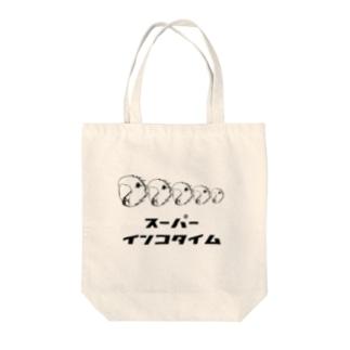 スーパーインコタイム Tote bags