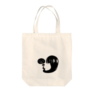 クソネミガール Tote bags