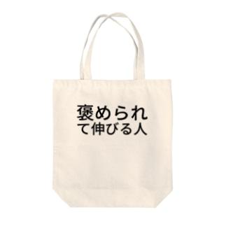褒められて伸びる人 Tote bags