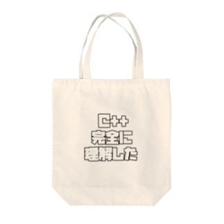 C++完全に理解した Tote bags