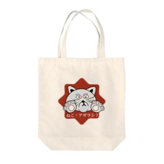 ねこ・アザラシ君 Tote bags