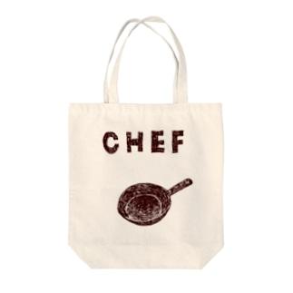 料理当番の方用「シェフ」 Tote bags