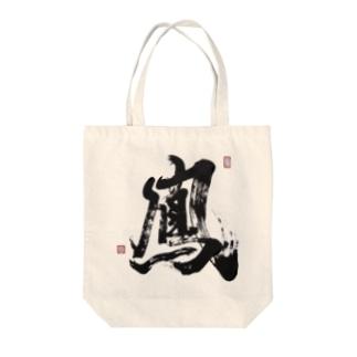 鳳_村野瀧玖作 Tote bags