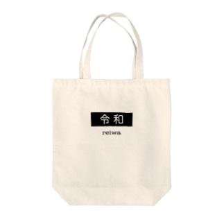 令和「一」 Tote bags