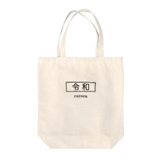令和「二」 Tote bags