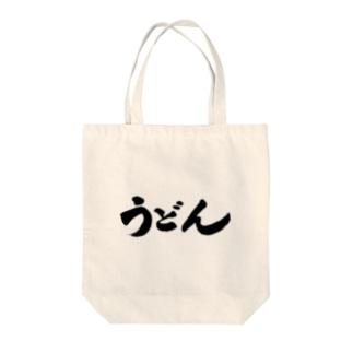 うどん好きのためのグッズ Tote bags