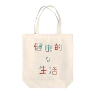 健康的な生活 Tote bags