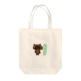 たぬきさん Tote bags