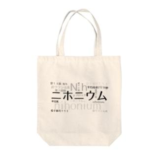 ニホニウム Nh Tote bags