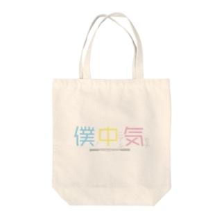 僕ノ中ニアル気モチ Tote bags