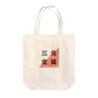 三角定規 Tote bags