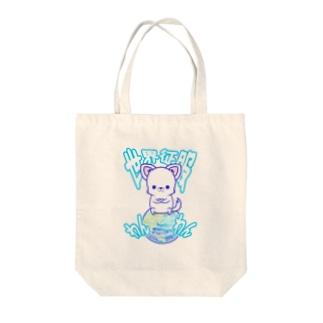 世界征服わんわん!(チワワ) Tote bags