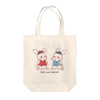ププとチャチャ Tote bags