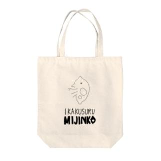 いかくするミジンコ Tote bags