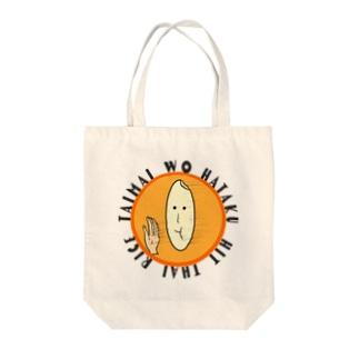 タイ米をはたく Tote bags
