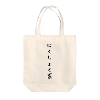 にくしょく系 Tote bags