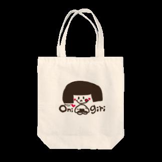 *ともりんご*のアイラブおにぎりgirl Tote bags