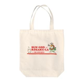 コザクラインコの神様 太陽神コザク・ラー Tote bags
