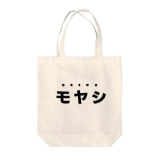 moyashi Tote bags