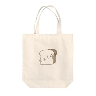 しょくぱん。 Tote bags