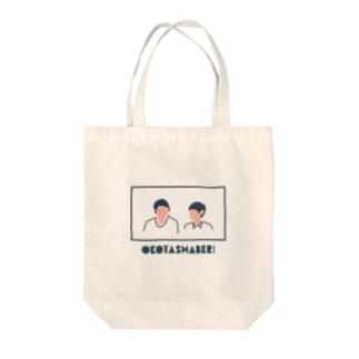 おこたしゃべりトートバッグ Tote bags