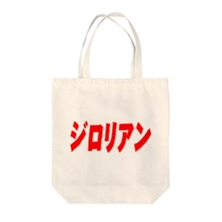 笹錦あきら@LINEスタンプ販売中のジロリアン専用 Tote bags