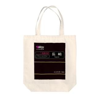周遊列車ブラウンコーストエクスプレス・行先幕風味シリーズ1「長崎」  Tote bags
