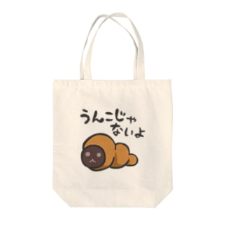 どうぶつくん(うんこじゃないよ) Tote bags