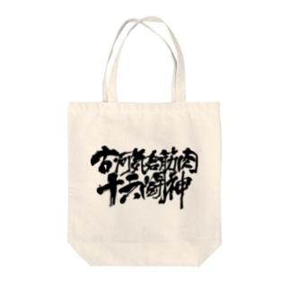 古河気合筋肉16闘神 Tote bags