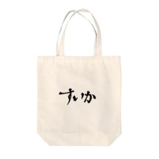 すいか(平仮名) Tote bags